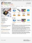 Интернет-магазин материалов для принтеров